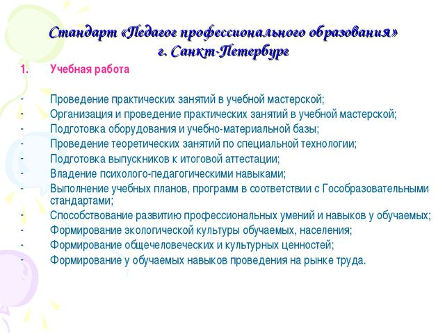 Стандарт «Педагог профессионального образования» г. Санкт-Петербург Учебная р...
