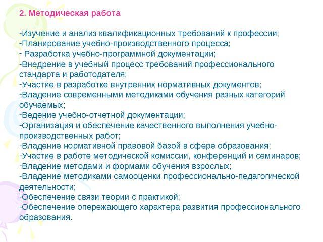 2. Методическая работа Изучение и анализ квалификационных требований к профес...