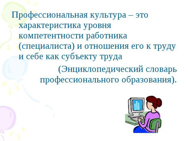 Профессиональная культура – это характеристика уровня компетентности работник...