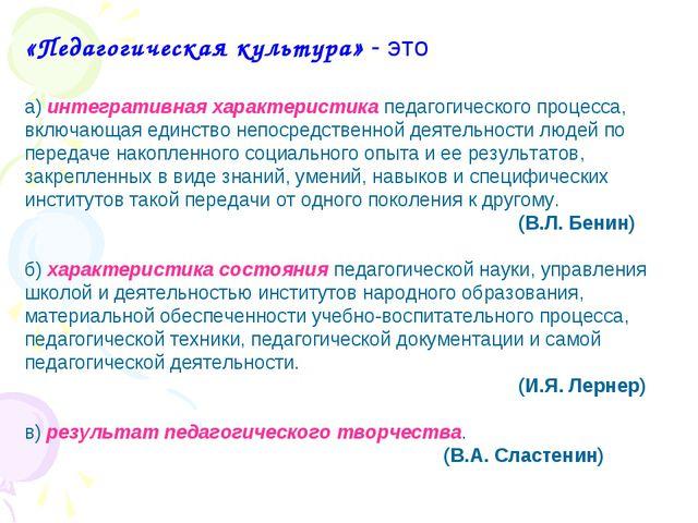 «Педагогическая культура» - это а) интегративная характеристика педагогическо...