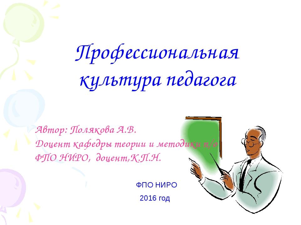 Профессиональная культура педагога ФПО НИРО 2016 год Автор: Полякова А.В. До...