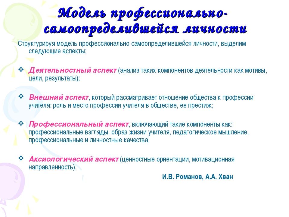 Модель профессионально- самоопределившейся личности Структурируя модель профе...