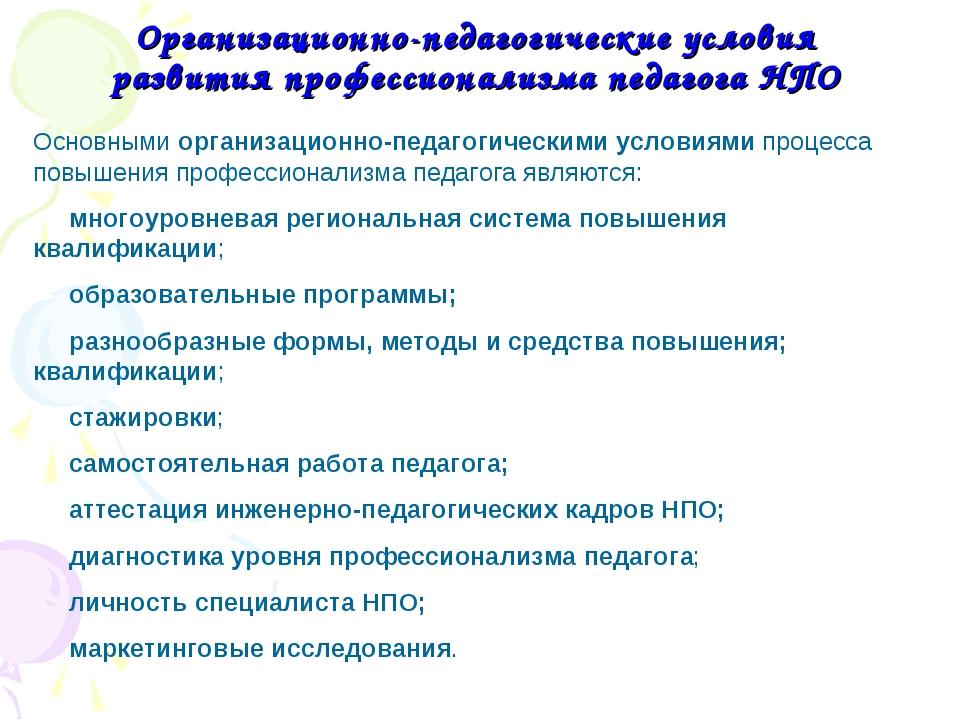 Организационно-педагогические условия развития профессионализма педагога НПО...