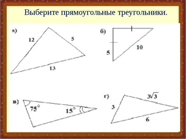 Выберите прямоугольные треугольники.