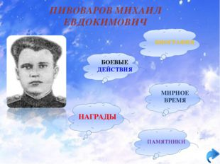 БИОГРАФИЯ В 1942 году окончил Ульяновскую военную авиационную школу лётчиков,