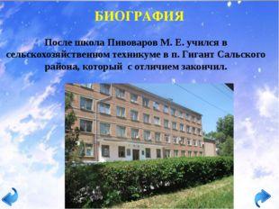 После окончания войны Михаил Евдокимович продолжал службу в строевых частях В