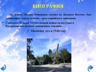 Его имя золотыми буквами начерчено на памятнике, что возвышается на родине ге