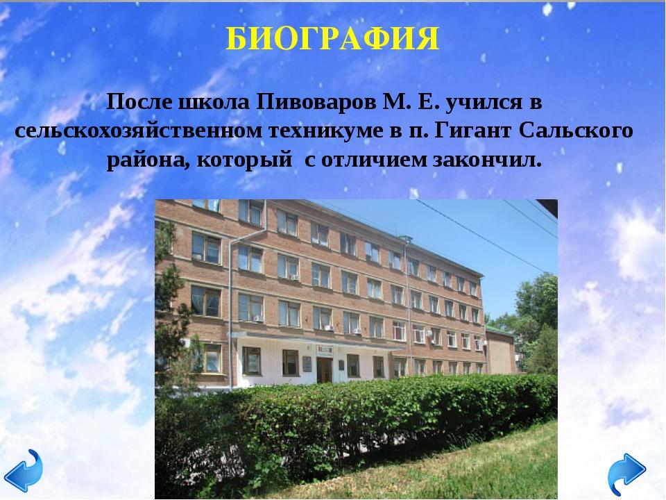 После окончания войны Михаил Евдокимович продолжал службу в строевых частях В...