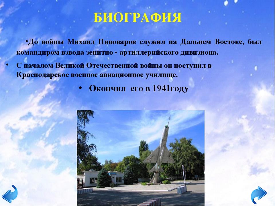 Его имя золотыми буквами начерчено на памятнике, что возвышается на родине ге...