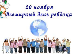 20 ноября Всемирный день ребёнка