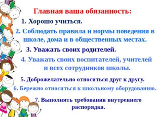 Главная ваша обязанность: 1. Хорошо учиться. 3. Уважать своих родителей. 4. У