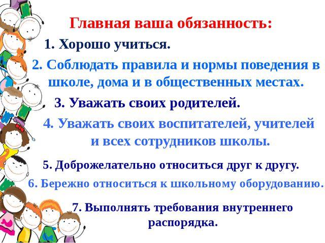 Главная ваша обязанность: 1. Хорошо учиться. 3. Уважать своих родителей. 4. У...