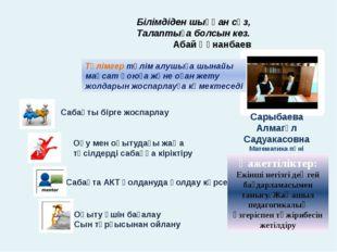 Сарыбаева Алмагүл Садуакасовна Математика пәні мұғалімі. (тәлім алушы) Білімд