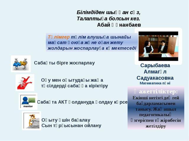 Сарыбаева Алмагүл Садуакасовна Математика пәні мұғалімі. (тәлім алушы) Білімд...