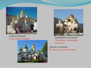 Семи купольный Семь таинств церкви Тринадцати купольный Спаситель и двенадцат