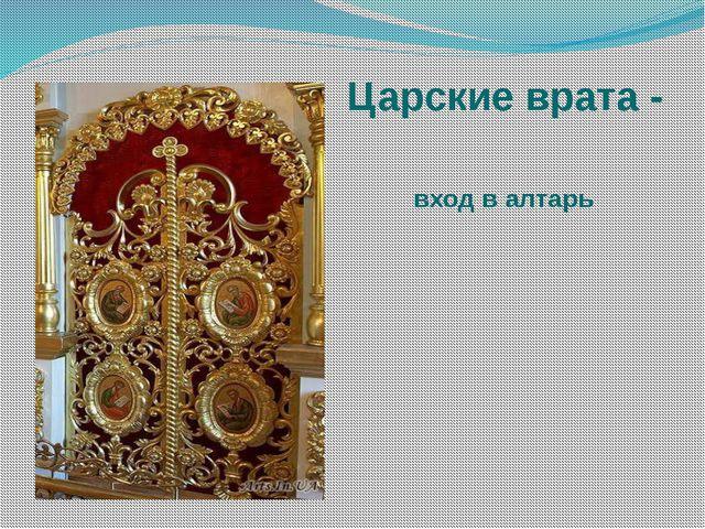 Царские врата - вход в алтарь