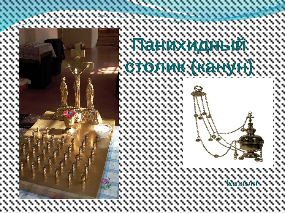 Панихидный столик (канун) Кадило