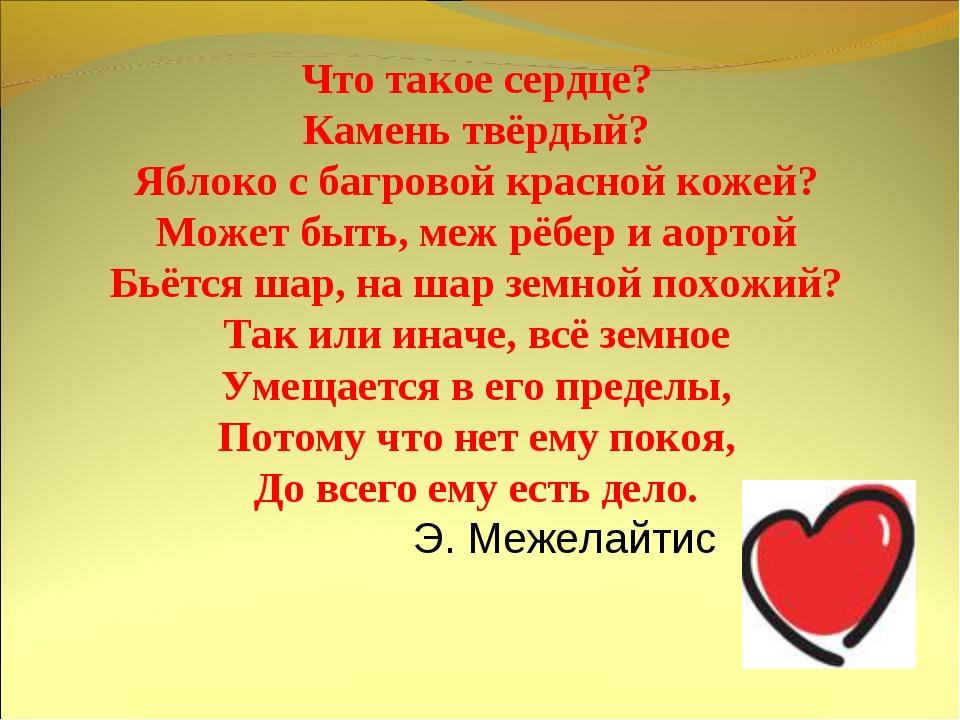 Что такое сердце? Камень твёрдый? Яблоко с багровой красной кожей? Может быть...