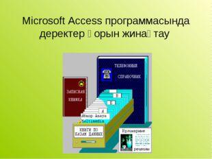 Microsoft Access программасында деректер қорын жинақтау