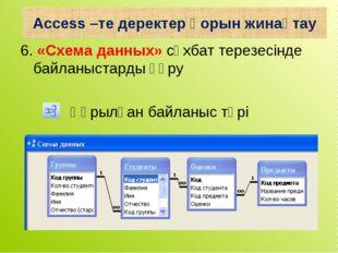 6. «Схема данных» сұхбат терезесінде байланыстарды құру Құрылған байланыс түр