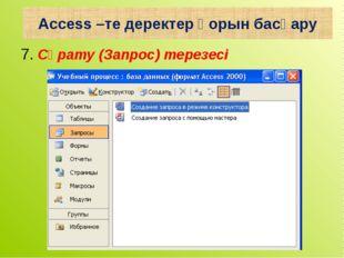 7. Сұрату (Запрос) терезесі Access –те деректер қорын басқару