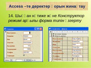 14. Шыққан нәтиже және Конструктор режимі арқылы форма типін өзгерту Access