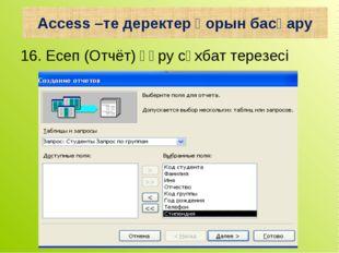 16. Есеп (Отчёт) құру сұхбат терезесі Access –те деректер қорын басқару