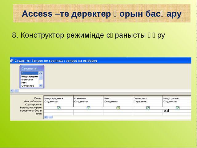 8. Конструктор режимінде сұранысты құру Access –те деректер қорын басқару