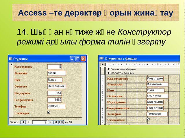14. Шыққан нәтиже және Конструктор режимі арқылы форма типін өзгерту Access...