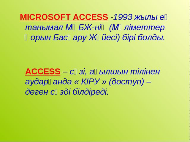 MICROSOFT ACCESS -1993 жылы ең танымал МҚБЖ-нің (Мәліметтер Қорын Басқару Жүй...