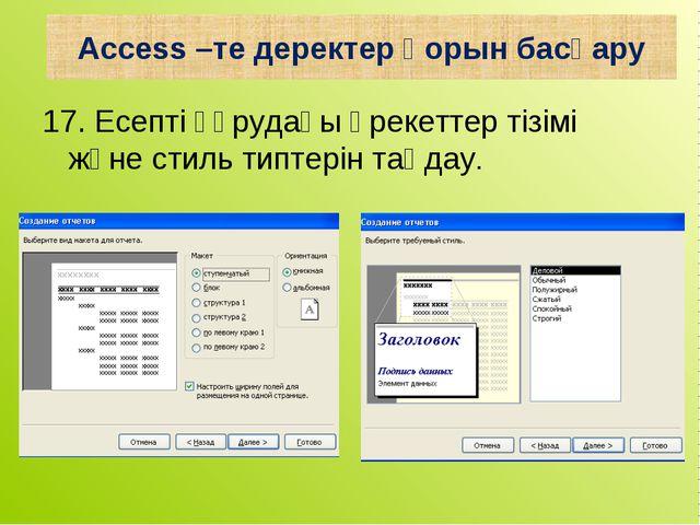 17. Есепті құрудағы әрекеттер тізімі және стиль типтерін таңдау. Access –те д...