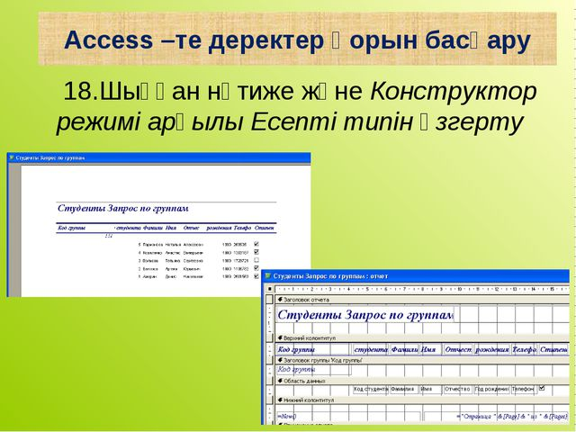 18.Шыққан нәтиже және Конструктор режимі арқылы Есепті типін өзгерту Access...