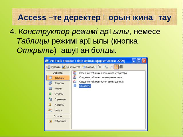 4. Конструктор режимі арқылы, немесе Таблицы режимі арқылы (кнопка Открыть) а...