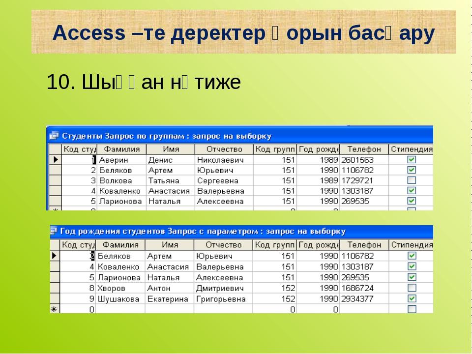 10. Шыққан нәтиже Access –те деректер қорын басқару