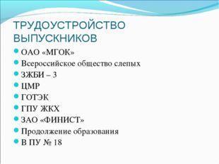 ТРУДОУСТРОЙСТВО ВЫПУСКНИКОВ ОАО «МГОК» Всероссийское общество слепых ЗЖБИ – 3