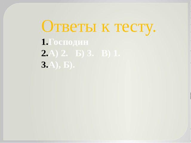Ответы к тесту. Господин А) 2. Б) 3. В) 1. А), Б).