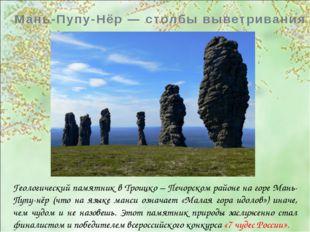 Геологический памятник в Троицко – Печорском районе на горе Мань-Пупу-нёр (чт