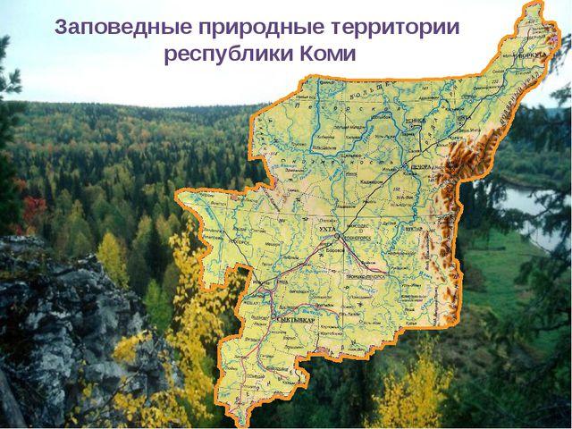Заповедные природные территории республики Коми