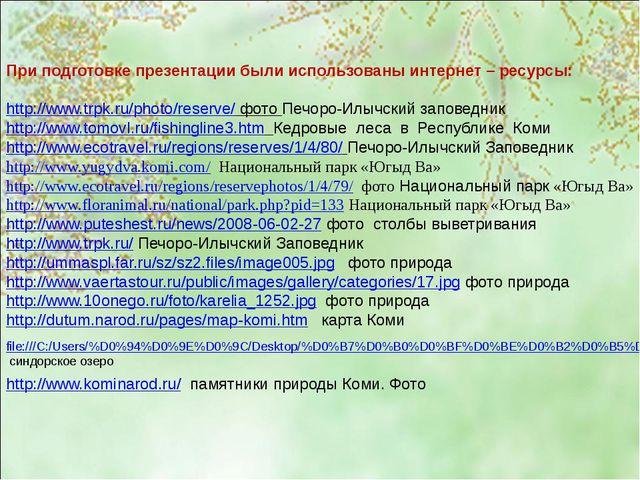 При подготовке презентации были использованы интернет – ресурсы: http://www....