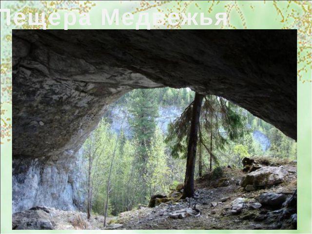 Пещера Медвежья