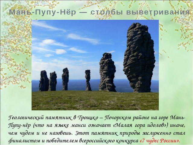 Геологический памятник в Троицко – Печорском районе на горе Мань-Пупу-нёр (чт...