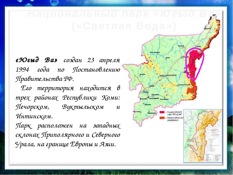 «Югыд Ва» создан 23 апреля 1994 года по Постановлению Правительства РФ. Его т...