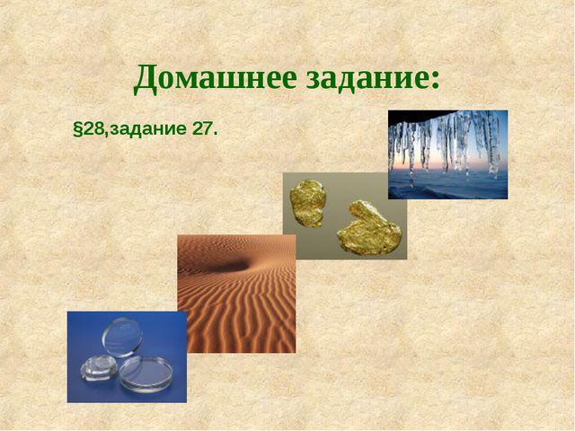 Домашнее задание: §28,задание 27.