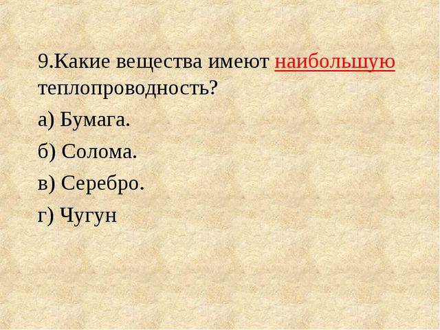 9.Какие вещества имеют наибольшую теплопроводность? а) Бумага.  б) Со...