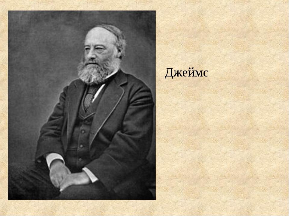 Джеймс Пре́скотт Джо́уль