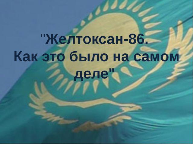 """""""Желтоксан-86. Как это было на самом деле"""""""