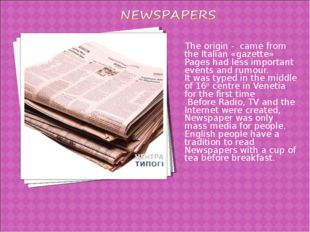 The origin - came from the Italian «gazette» Pages had less important events