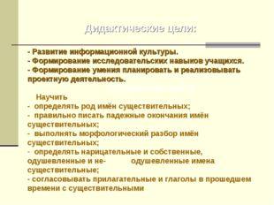 Дидактические цели: - Развитие информационной культуры. - Формирование исслед