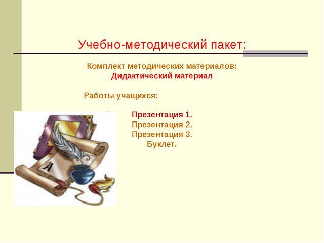 Учебно-методический пакет: Комплект методических материалов: Дидактический ма...