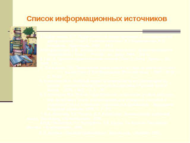 Список информационных источников: 1.Бедерханова, В.П. Педагогическое проектир...